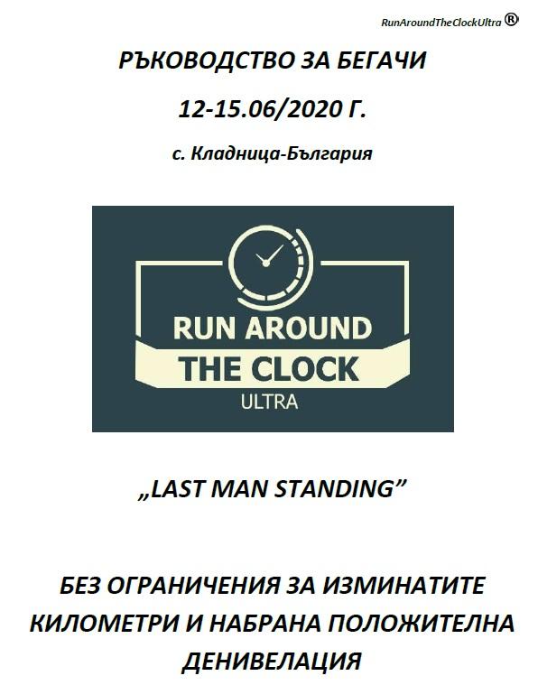 РЪКОВОДСТВО ЗА БЕГАЧИ RATCU 12-15.06/2020 Г.