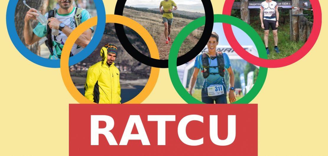 С тези участници в RATCU 2021 няма да скучаем
